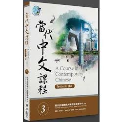 當代中文課程 :  課本 = A course in contemporary chinese : textbook.