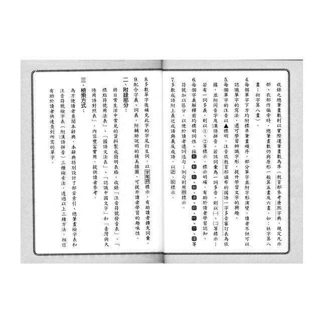 新編學生辭典:64K