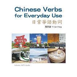 日常華語動詞_Chinese Verbs for Everyday Use (附MP3)