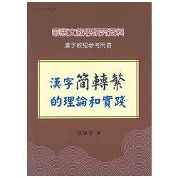 漢字簡轉繁的理論和實踐
