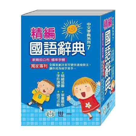 精編國語辭典( 64K)