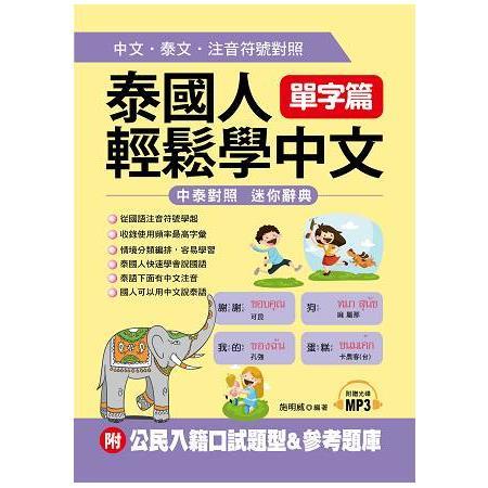 泰國人輕鬆學中文:單字篇-中文.泰文.注音符號對照(附MP3+公民入籍口試題型&參考題庫)
