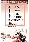 學中文真有趣(中英雙語版)