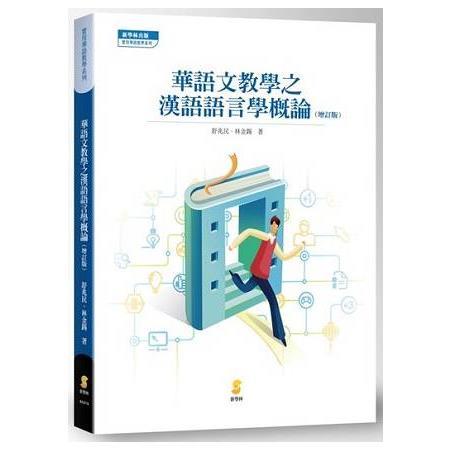 華語文教學之漢語語言學概論 /