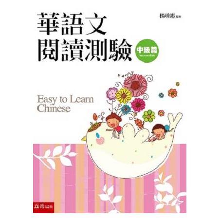 華語文閱讀測驗:中級篇