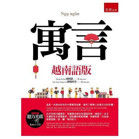 寓言 (越南語版)(隨書附贈聽力光碟一片)