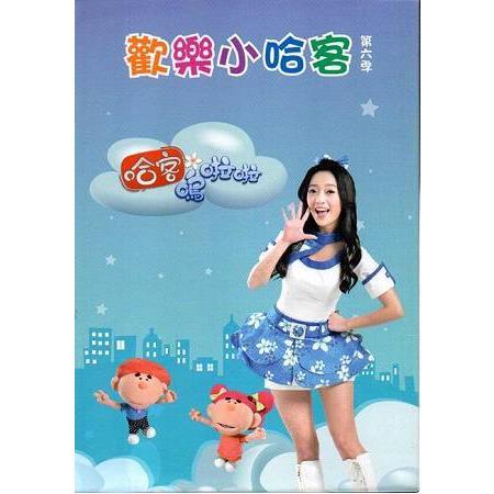 歡樂小哈客 :客家童謠&客語教學 .第六季 .四縣腔