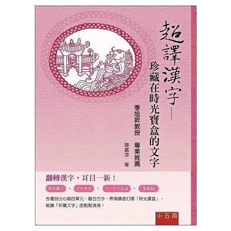 超譯漢字----珍藏在時光寶盒的文字