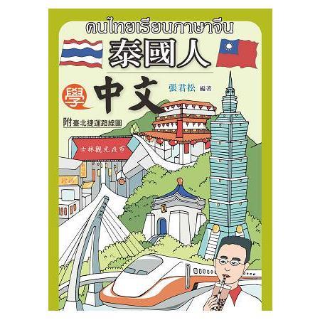 泰國人學中文 (附MP3)