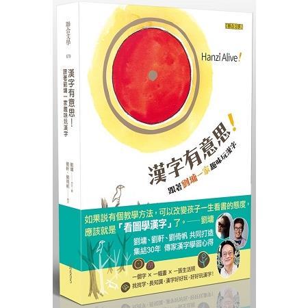 漢字有意思!跟著劉墉一家趣味玩漢字(中英文對照)二版