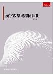 漢字教學與趨同演化