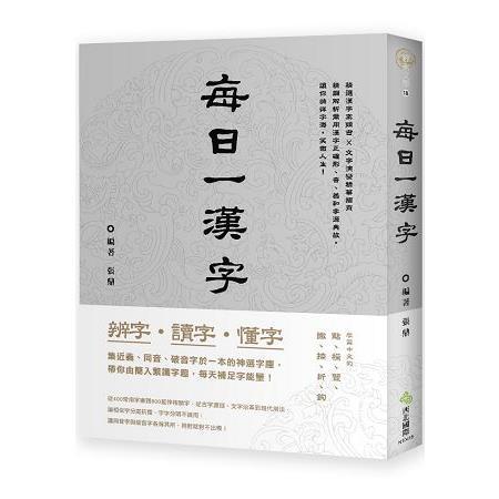辨字‧讀字‧懂字:每日一漢字