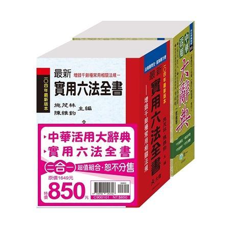中華活用大辭典.實用六法全書:二合一超值套組