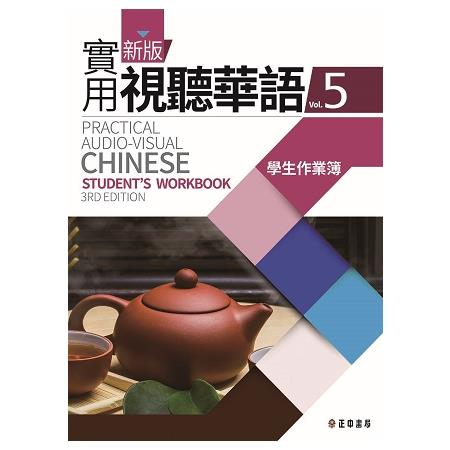 新版實用視聽華語5學生作業簿 (第三版)