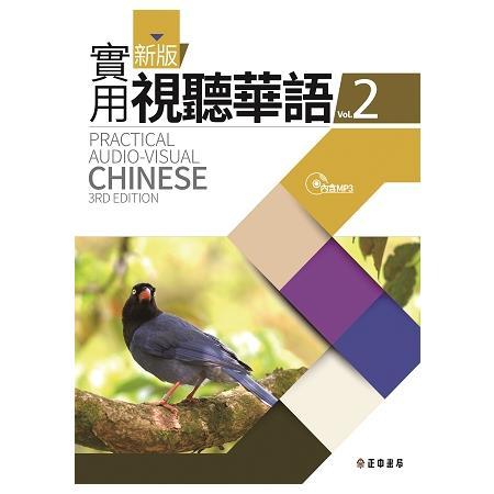新版實用視聽華語2MP3(第三版)