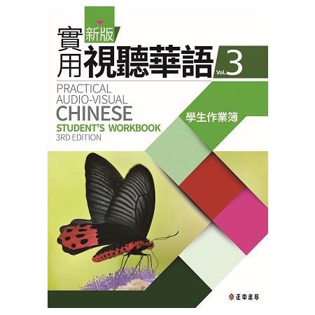 新版實用視聽華語3學生作業簿 (第三版)
