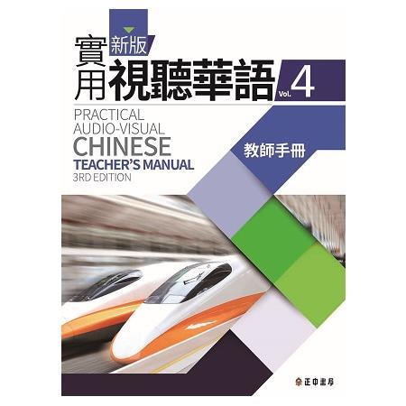 新版實用視聽華語4教師手冊 (第三版)