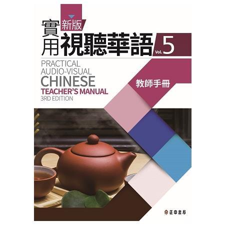 新版實用視聽華語5教師手冊 (第三版)
