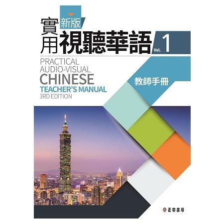 新版實用視聽華語1教師手冊 (第三版)