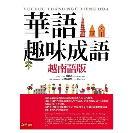 華語趣味成語(越南語版)