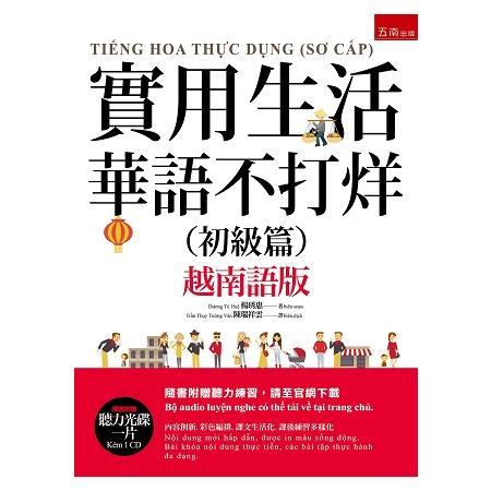 實用生活華語不打烊:初級篇:越南語版 (隨書附贈光碟一片)