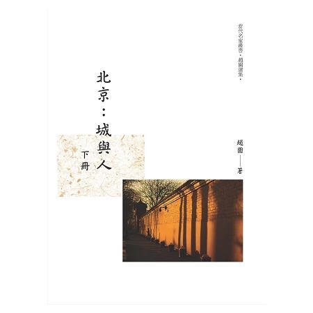 北京:城與人  下冊