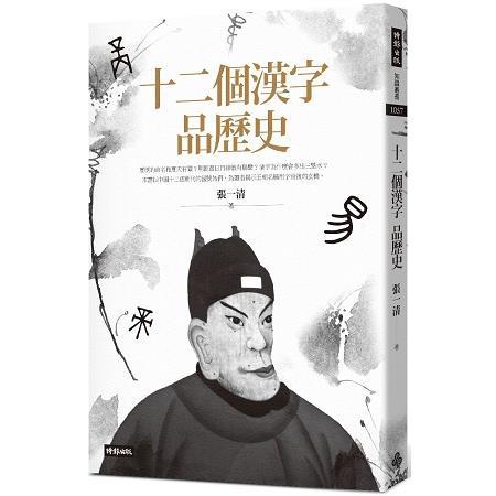 十二個漢字品歷史 /