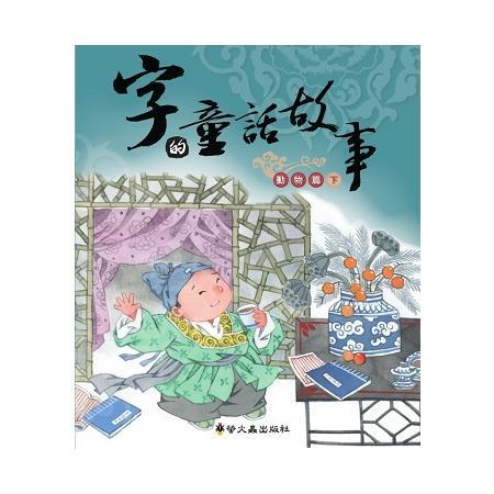 字的童話故事(動物篇)(下)(精裝)