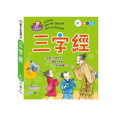 三字經(語文小百科)