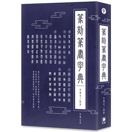 篆刻篆書字典
