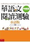 華語文閱讀測驗:中級篇 (泰語版)