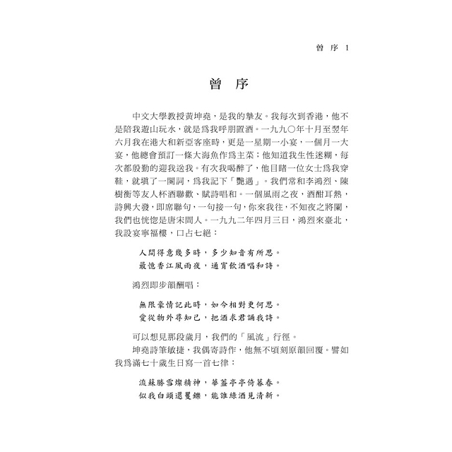 經典釋文論稿