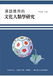 漢語應用的文化人類學研究