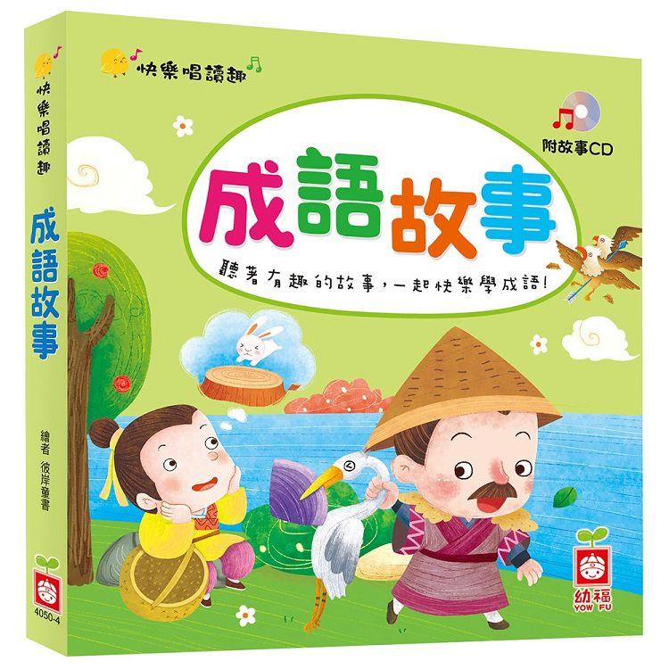 趣味唱讀趣:成語故事【附故事CD】