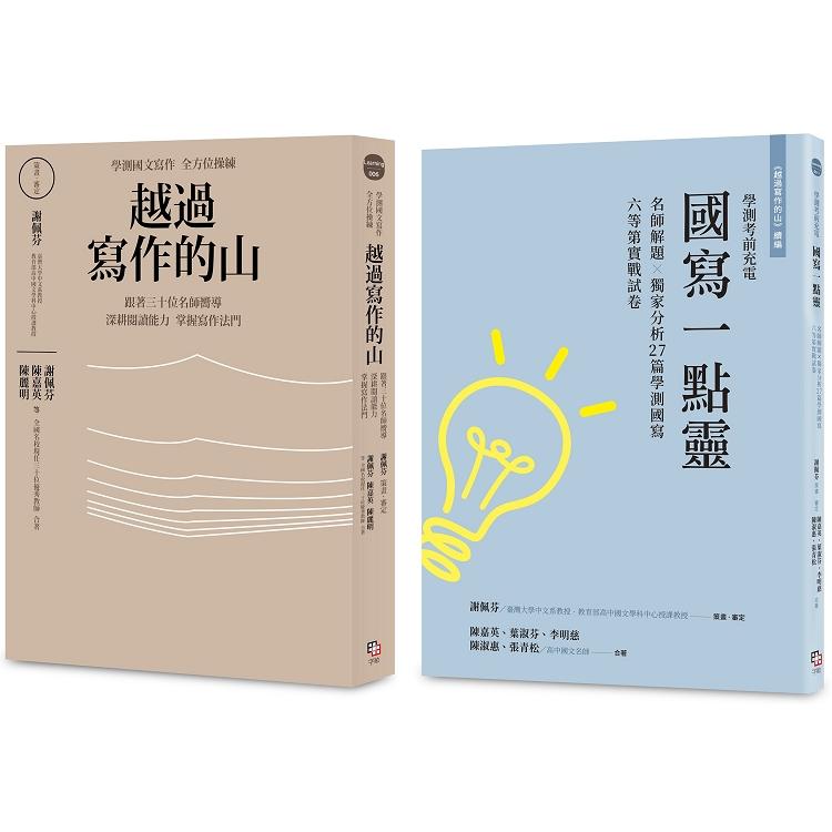學測作文全方位操練(兩冊套書):《越過寫作的山》+《越過寫作的山續編:國寫一點靈》