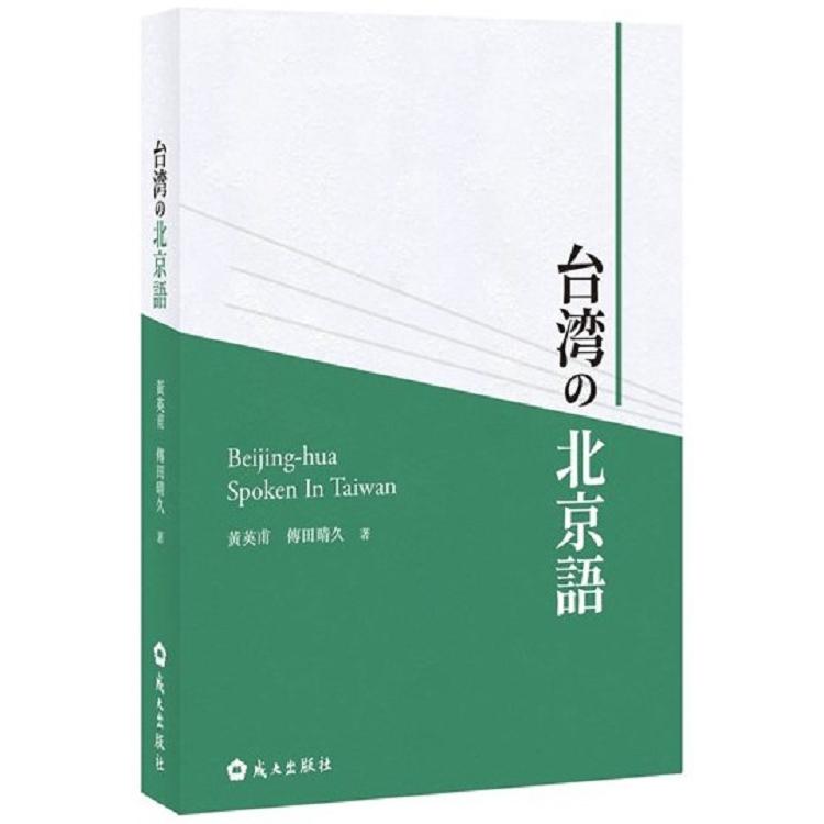 台湾の北京語