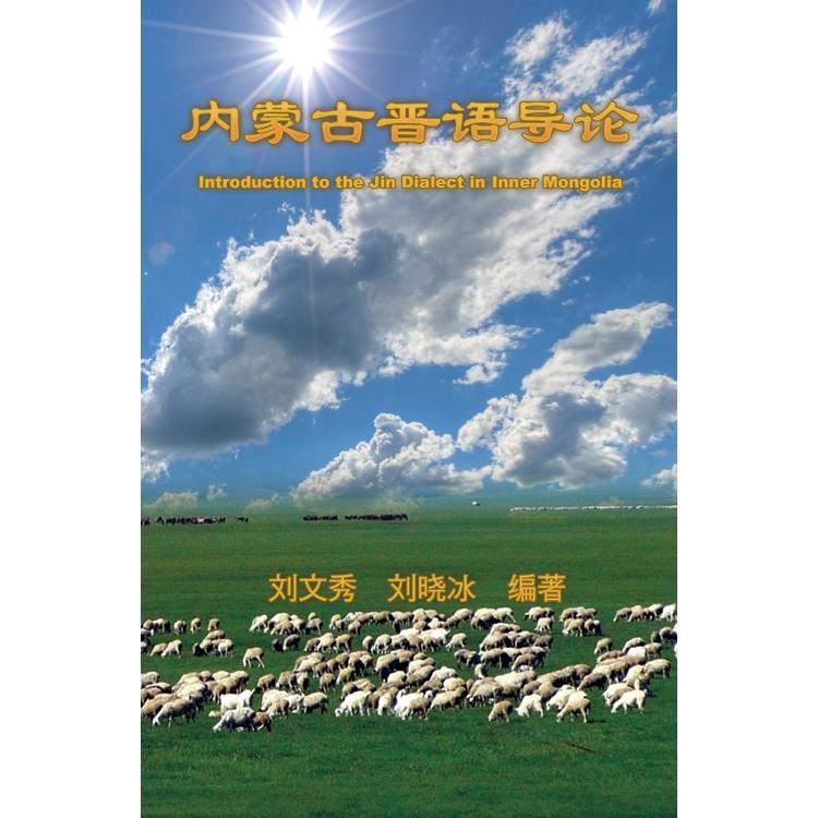 內蒙古晉語導論:《永和詩文集》第五卷(簡體中文版)