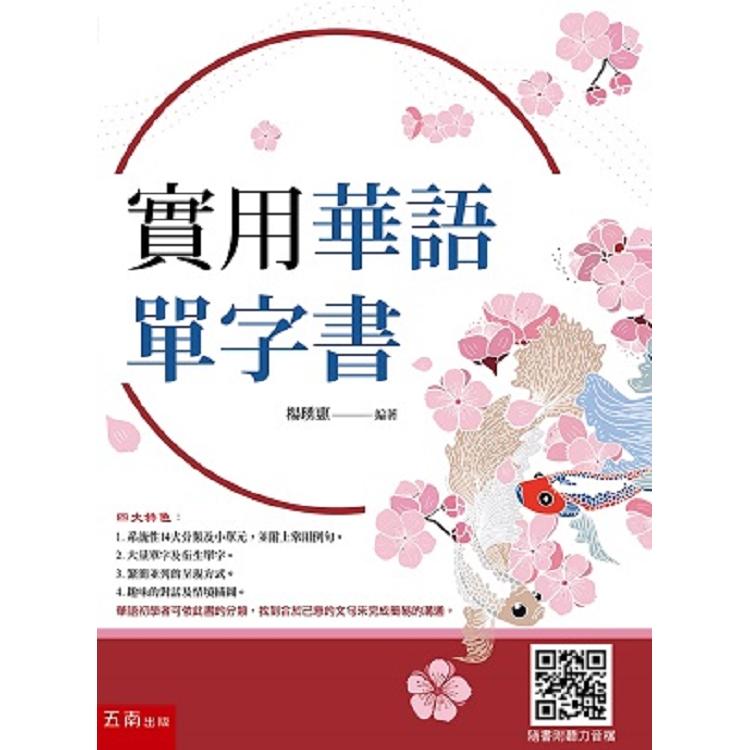 實用華語單字書