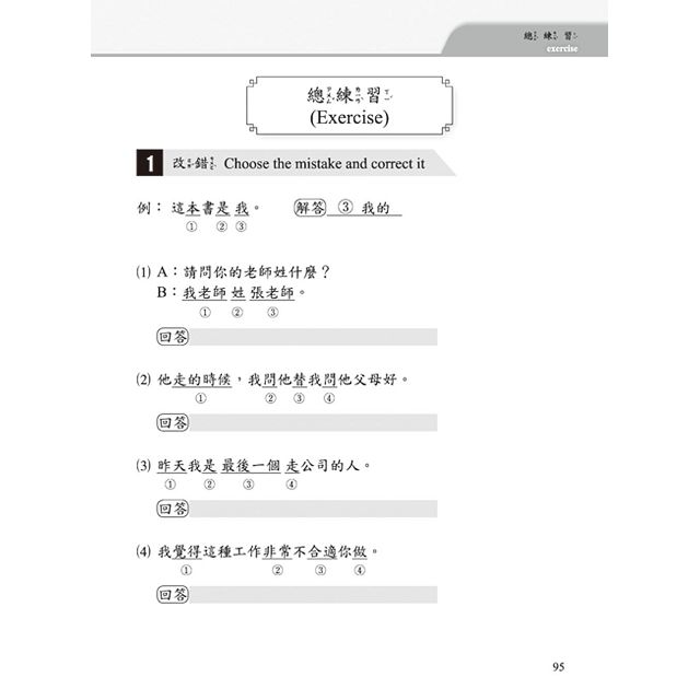 我要說正確的中國話_全新增訂版(附MP3音檔+MP4影片)