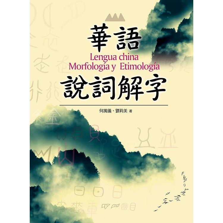 華語說詞解字