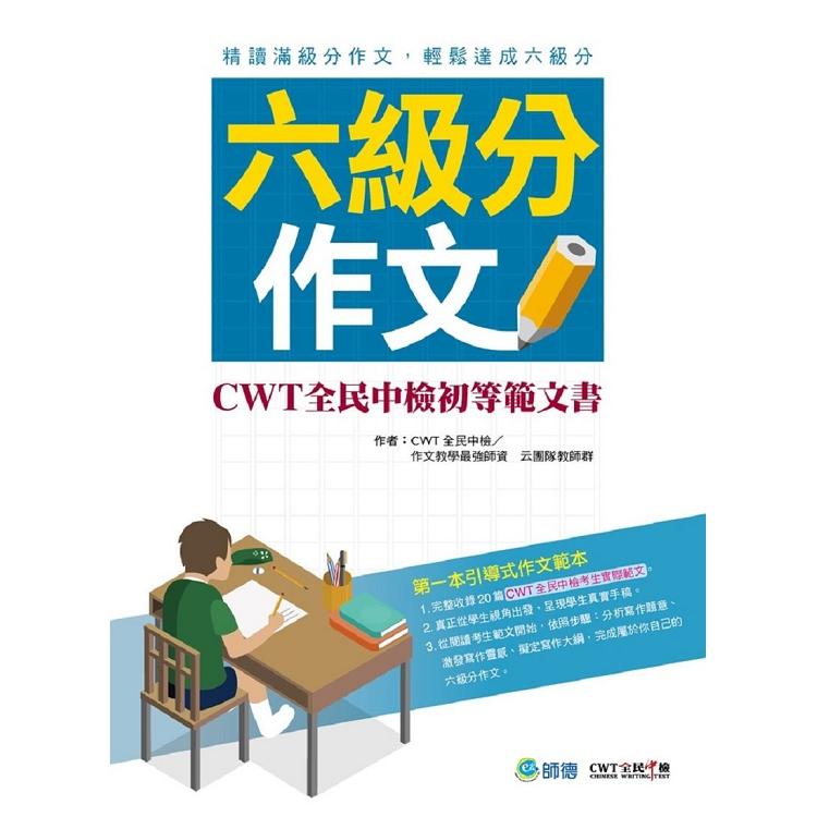 六級分作文:CWT全民中檢初等範文書