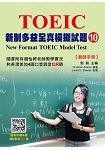 新制多益模擬試題【10】教師手冊