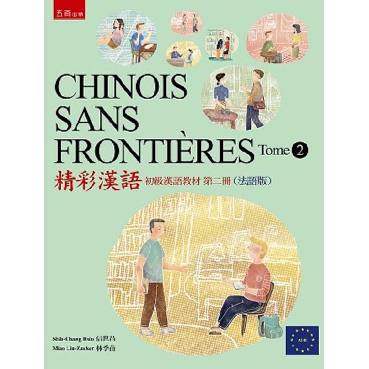 精彩漢語:初級第二冊(法語版)