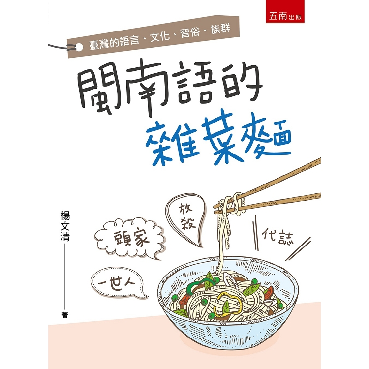 閩南語的雜菜麵