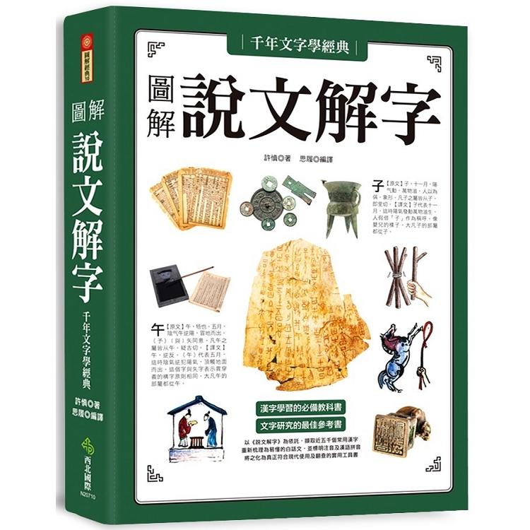千年文字學經典.圖解說文解字