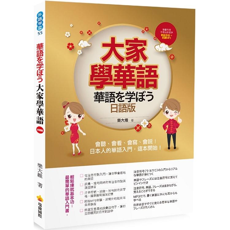 大家學華語(日語版):會聽、會看、會寫、會說!日本人的華語入門,這本開始!(隨書附贈作者親錄