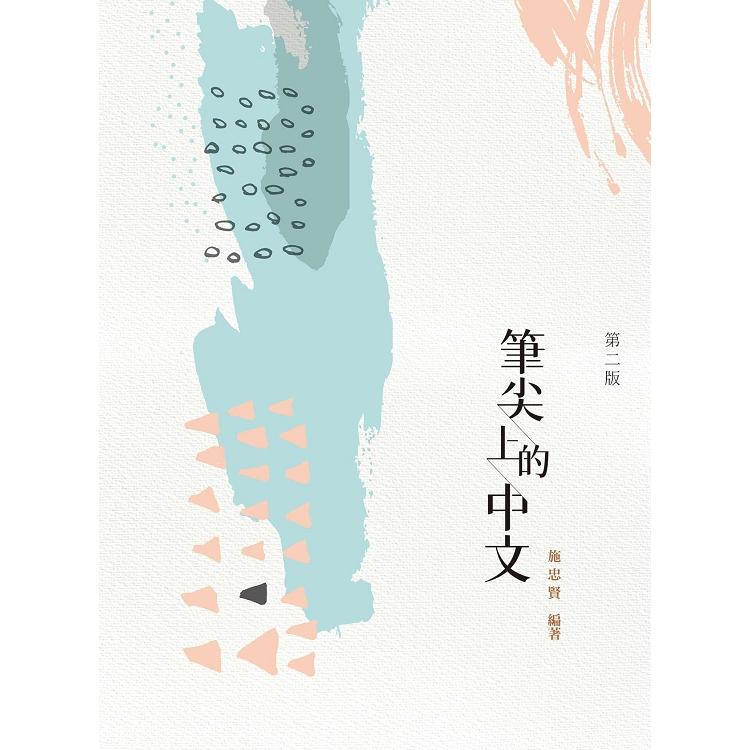 筆尖上的中文(第二版)