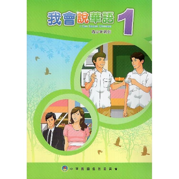 我會說華語1(107年12月版)