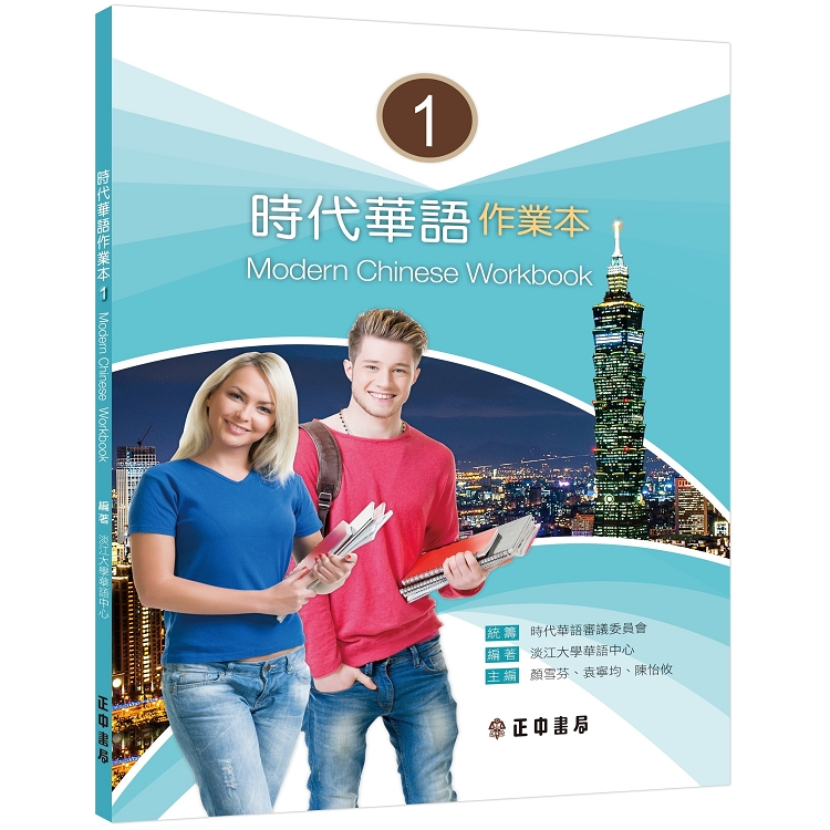 時代華語 I 作業本Modern Chinese Workbook I