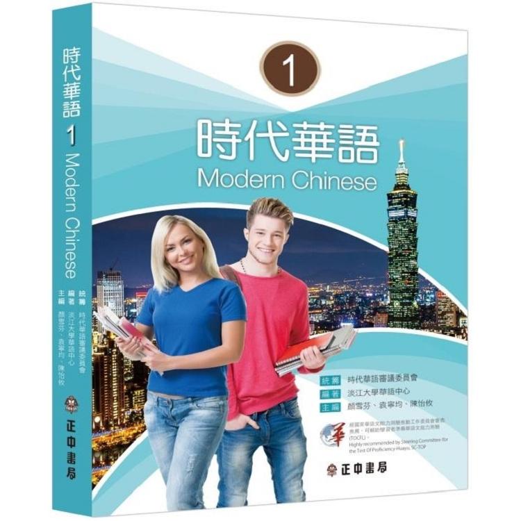 時代華語 IModern Chinese I時代華語 IModern Chinese I
